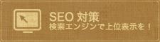 SEO対策 - 検索エンジンで上位表示を!
