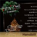 ナチュラルフレンチ・ガレ07'クリスマスカード