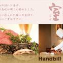 季のもの室08'メッセージカード