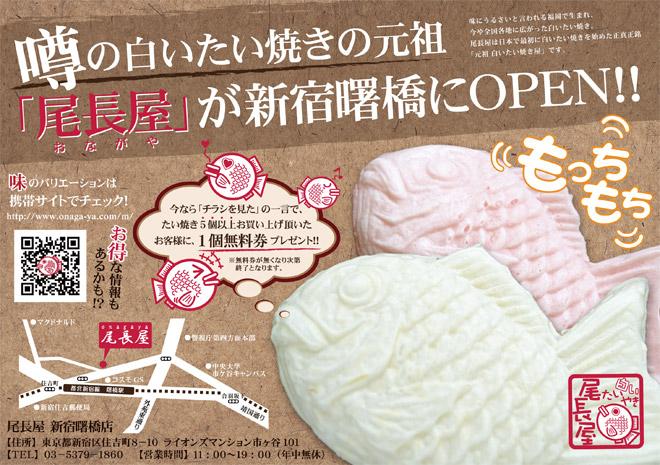 尾長屋 新宿曙橋店 チラシ