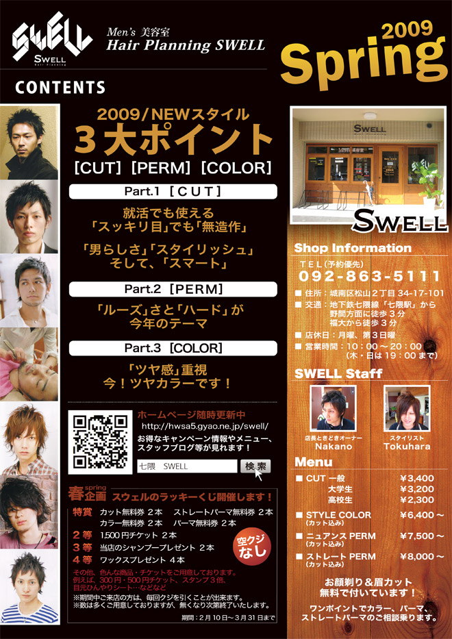 Men's美容室 SWELL 09'春用チラシ
