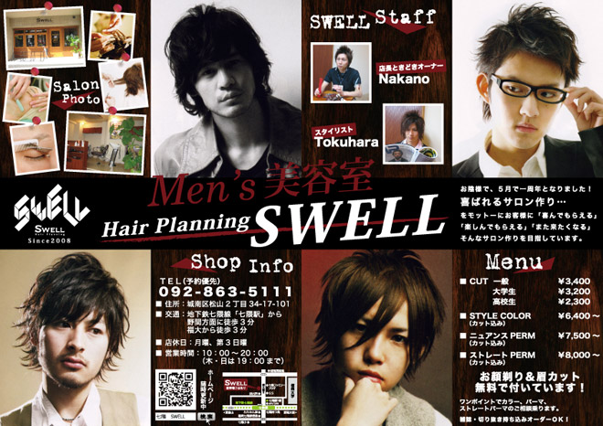 Men's美容室 SWELL 09'夏用チラシ