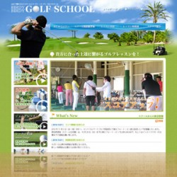 バーディバーディ・ゴルフスクール