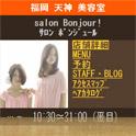 salon Bonjour!(美容室ボンジュール) 携帯サイト