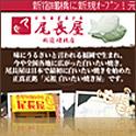 尾長屋 新宿曙橋店 携帯サイト