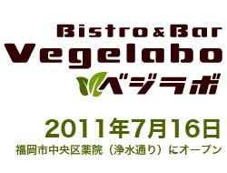 Bistro&Bar Vegelabo<ベジラボ>