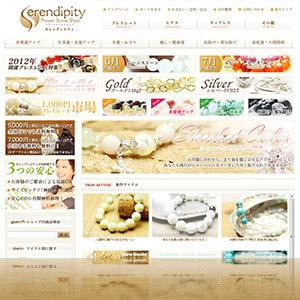 Serendipity 楽天店